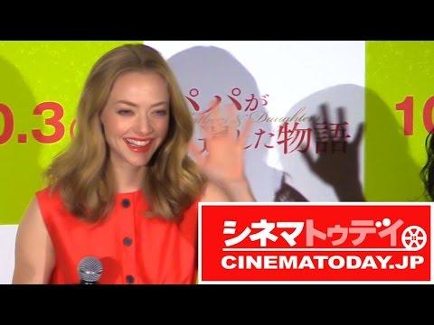 レミゼ 女優アマンダ セイフライド来日 日本語で オハヨウ 映画 パパが遺した物語 大ヒット記念イベント Youtube