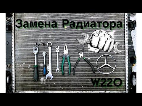 Замена радиатора двигателя Mercedes w220 s400 cdi