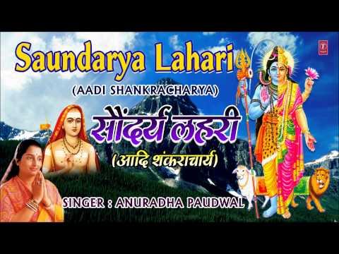 Aadi Shankracharya, Saundarya Lahari By Anuradha Paudwal Full Audio Song Juke Box