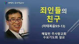 [마태복음9:9-13 죄인들의 친구] 황보 현 목사 (2021년4월7일 수요기도회)