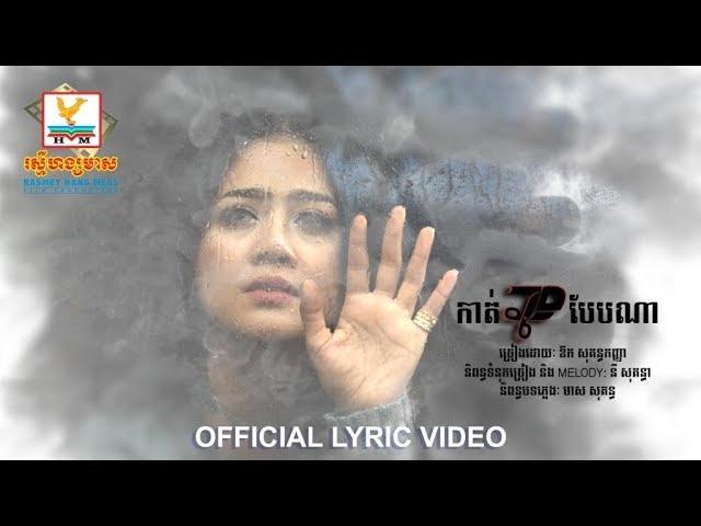 official-lyric-video-rasmey-hang-meas-1527348569