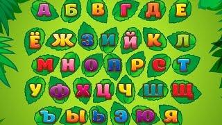 Учим алфавит еёжзи. Изучаем алфавит для малышей. Изучаем алфавит для детей