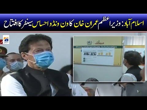 Islamabad - PM Imran Ka Pehle One Window Ahsas Center Ka Iftetah