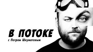 В потоке с Петром Шкуматовым. Вып.34.