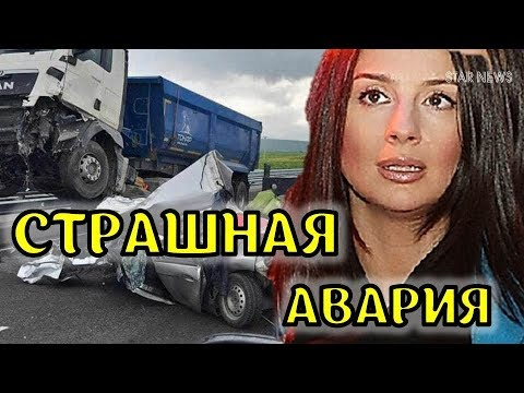 Въехал грузовик! Екатерина Стриженова попала в аварию!