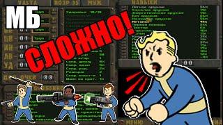 Как начать играть в Fallout / Fallout 2 | Туториал / Обучение / Гайд (+ Еще дополнение в описании)