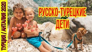 НАШИ РУССКО-ТУРЕЦКИЕ ДЕТИ. НА КАКОМ ЯЗЫКЕ ГОВОРЯТ? ПОЧЕМУ Я РОЖАЛА В РОССИИ? ИМЕНА НАШИХ ДЕТЕЙ
