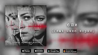 Вельвет — Спи (feat Макс Зорин)