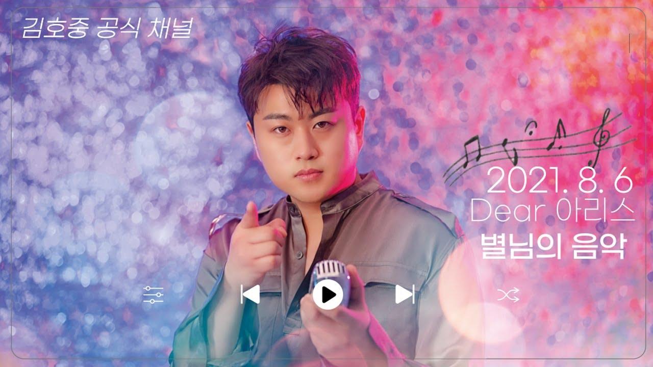 [김호중 공식채널] 2021. 8. 6 Dear 아리스|트로트닷컴