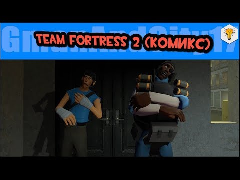 Team Fortress Comics #1: Ring of Fired