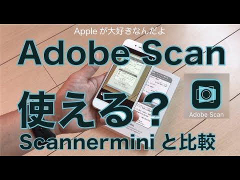 新iOSアプリAdobe scanは使えるのか。:Scanner miniユーザーとして比較