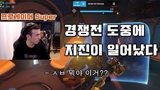 오버워치 경쟁전 도중 규모7.1 지진이 일어난다면? (feat. Super)