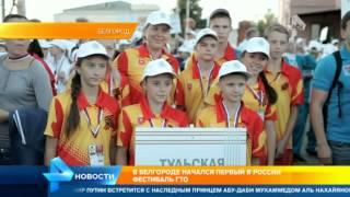 Первый в России фестиваль ГТО собрал школьников со всей России(, 2015-08-25T07:36:16.000Z)
