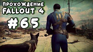 Fallout 4. #65 - Крышка в стоге сена, Звёздный диспетчер [Прохождение с Ogreebaah]