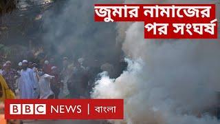 পূজা মণ্ডপে কোরআন: ঢাকা ও নোয়াখালীতে জুমার নামাজের পর বিক্ষোভ, সংঘর্ষ ও হামলা | BBC Bangla