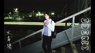 2017年製作、今尾偲監督によるショートフィルム『太宰橋』予告篇。新人...
