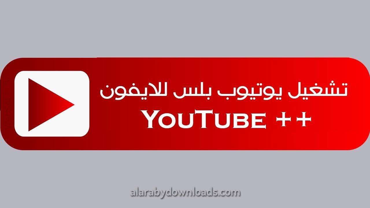 تحميل يوتيوب بلس ++ YouTube Plus ++ For iOS - android للاندرويد و للأيفون الاصدار الاخير مجانا بروابط مباشرة بدون جلبريك