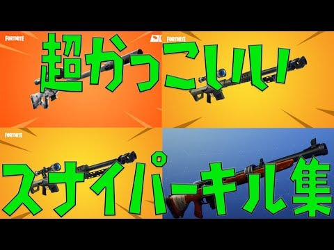 【フォートナイト】超かっこいい?スナイパーキル集Part2!Sniper Montage [Fortnite]【ピースサイン】