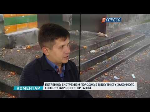 Український екстремізм: Чинники та наслідки