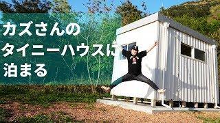 【カズこみキャンプ】カズさんのタイニーハウスに泊まる! thumbnail