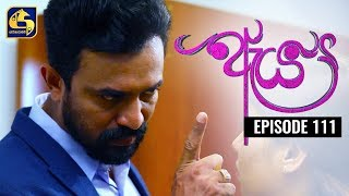 Aeya Episode 111 || ''ඇය ''  || 25th March 2020 Thumbnail