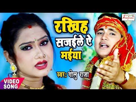 Golu Raja का सबसे हिट गाना !! रखिह सजईले ऐ मईया !! New Bhojpuri Devi Song