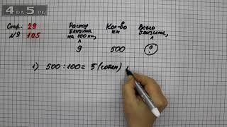Страница 29 Задание 105 – Математика 4 класс Моро – Учебник Часть 2