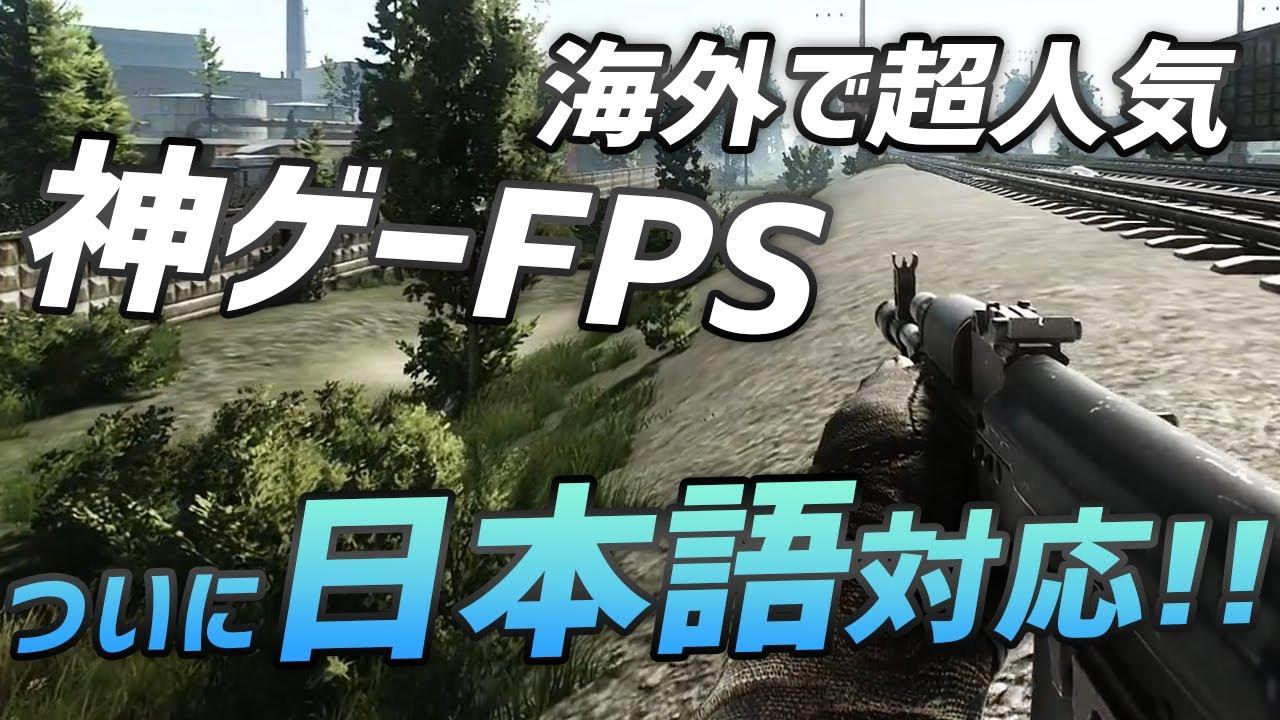 海外で超人気のリアル系FPS、日本語に対応し覇権確定!!