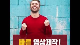 동영상제작 타입16
