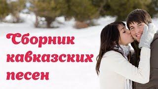 Любимые кавказские песни - Сборник кавказских песен #1