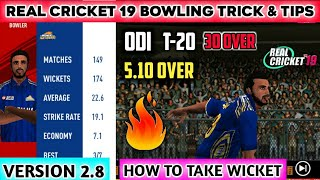 Real Cricket 19 V2.8 Bowling Trick | How To Take/Get Wickets | 10 Wickets Trick | Real Cricket 19