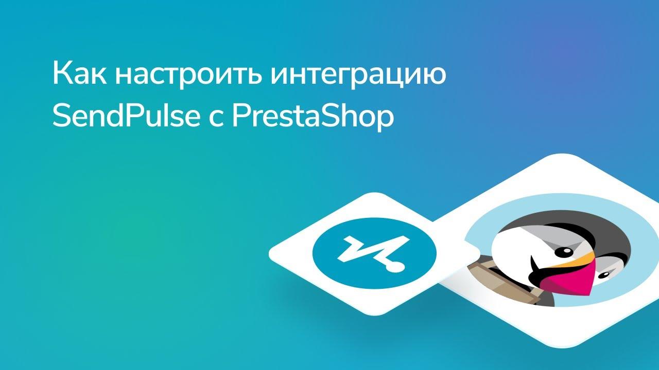 Интеграция SendPulse с PrestaShop