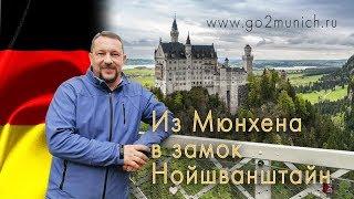 Куда поехать из Мюнхена? В замок Нойшванштайн!