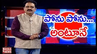 Political Leaders Changing Their Parties   AP Politics   Mahaa News