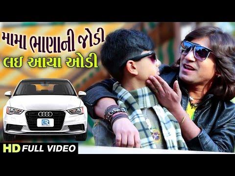 Vikram Thakor - Mama Bhana Ni Jodi Lai Aaya AUDI | Latest Gujarati DJ Song 2017 | RDC Guujarati