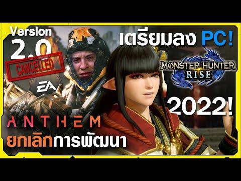 Monster Hunter Rise ประกาศลง PC | Anthem NEXT โดนยกเลิกการพัฒนา   สัปดาห์นี้ในวงการเกม [28 ก.พ. 21]