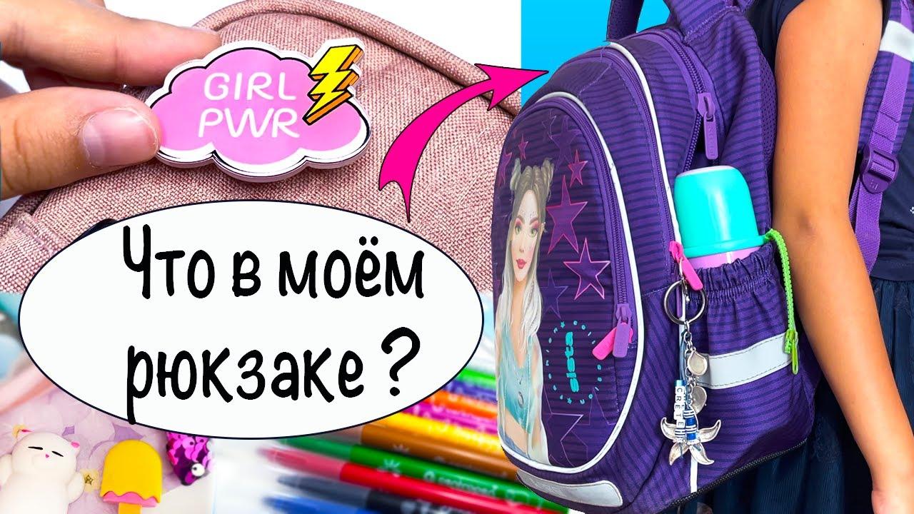 СНОВА В ШКОЛУ! 🎒Собираюсь в школу! Что в моем пенале и рюкзаке? Back to School
