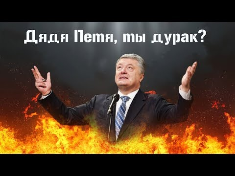 СРОЧНО! Украинцы, вот кто такой Порошенко! Как можно голосовать за эту ...? | Только Зеленский!
