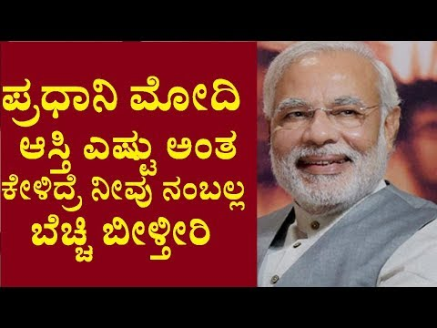 Modi Property Shocking Details