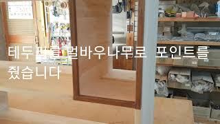 편백책장ㅡ 편백트리공방DIY원목가구
