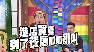2015.08.25康熙來了 康熙職業萬花筒-導遊篇