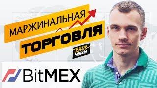 BITMEX | Маржинальная торговля на бирже Битмекс | ТОРГОВЛЯ С ПЛЕЧОМ