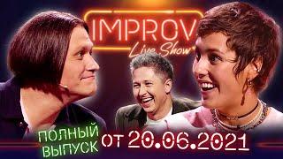 Полный выпуск Improv Live Show от 20 06 2021 ИМПРОВИЗАЦИЯ ПРИКОЛЫ ВЗРОСЛЫЙ ЮМОР