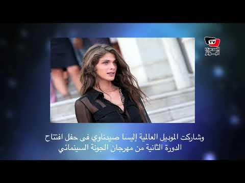 مهرجان الجونة السينمائي بمشاركة نجوم عالميين  - 14:54-2018 / 9 / 21