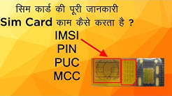 What is SIM card?Sim card working.also explained IMSI, MCC, MNC, PIN, PUC, ICCID and SIM chip!