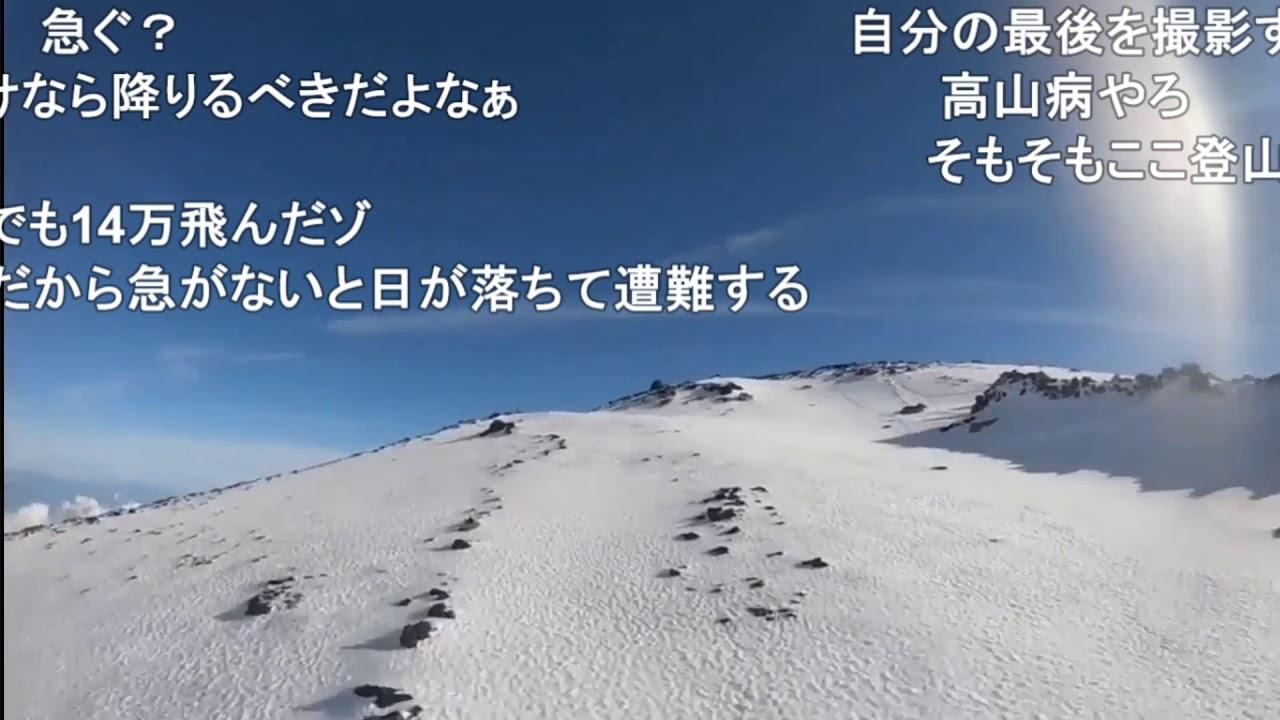 富士山 滑落 事故 ニコ 生