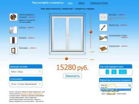 Как рассчитать стоимость окна пвх