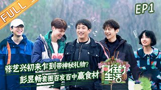 """Back to Field S5"" EP1: A live-action 'Animal Crossing'? The director is cheated by Lay Zhang!丨MGTV"