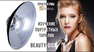 Портретные тарелки (Beauty Dish). Практикум Strobius.(Видеоверсия Практикума Strobius «Изучение Портретных тарелок», который проводился в киевской фотостудии..., 2015-01-18T23:22:51.000Z)