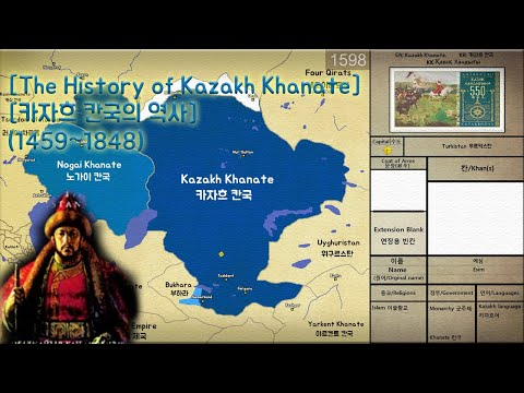 카자흐 칸국 History of Kazakh Khanate (1459~1848)